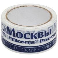 Скотч почтовый Москва 48мм х 50м х 45мкм.