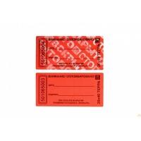 Пломбировочные наклейки (Терра)21х66